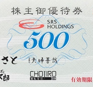 【株主優待】SRS(和食さと)から12,000円分もらいました