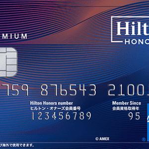【比較グラフ付き】ヒルトンオナーズ  アメックス プレミアムカードを作りました