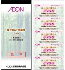 【株主優待】イオン九州から5,000円分の優待券と1,200円の配当をもらいました