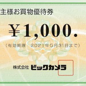 【株主優待】ビックカメラから2000円分の優待券をもらいました