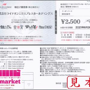 【株主優待】ライドオンエクスプレスから2500円分もらいました【ファインダイン】