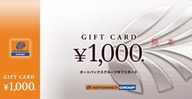 【株主優待】オートバックスセブンから8000円分もらいました【改悪?】