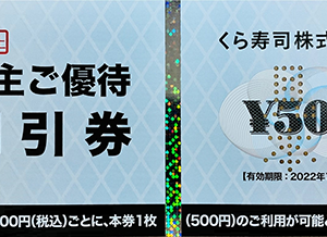【株主優待】くら寿司から優待券5000円分もらいましたよ【優待利率低っ!】