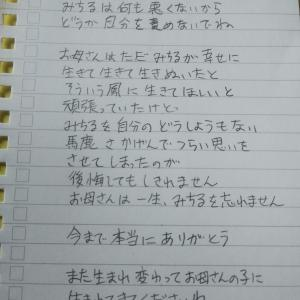 みったんへの手紙5