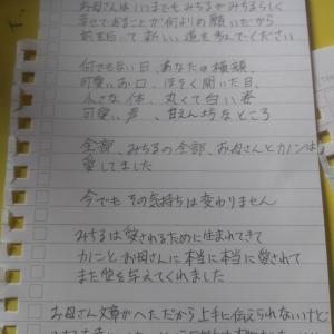 みったんへの手紙3