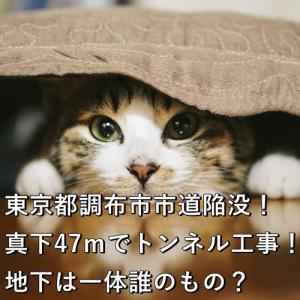 東京都調布市市道陥没!真下47mでトンネル工事!地下は一体誰のもの?
