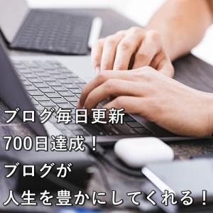 ブログ毎日更新700日達成!ブログが人生を豊かにしてくれる!