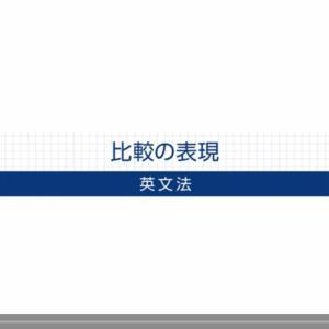 【英文法】TOEICで想定される比較・最上級の問題の解法【苦手克服】