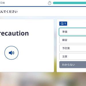 TOEIC860レベルの英単語が難しすぎ→撃沈して泣いた話【スタディサプリ】