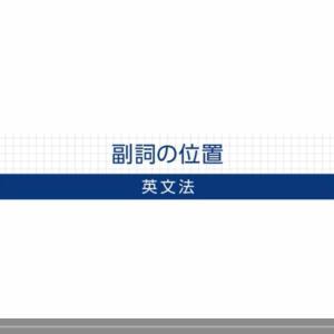 【TOEIC】スタディサプリの副詞・語法の学習方法が役に立つ【英文法】