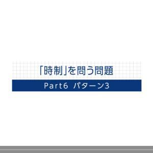 【TOEIC】part6対策 – mustなどの助動詞は基本的に未来を表す【時制】