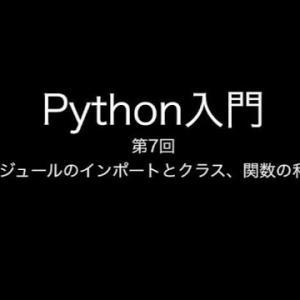 Python入門 第7回 モジュールのインポート、クラス、関数の利用