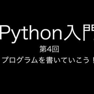 Python入門 第4回 プログラムを書いていこう!