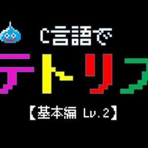 【C言語】初心者向けテトリスの作り方~基礎編2~