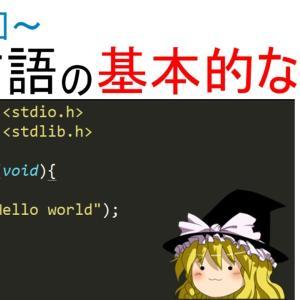 【第三回】ゆっくりと学ぶC言語講座【C言語の基本的な記述】
