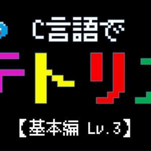 【C言語】初心者向けテトリスの作り方~基礎編3~