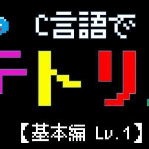 【C言語】初心者向けテトリスの作り方~基礎編1~