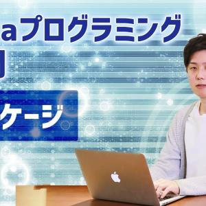 【Javaプログラミング入門 #16】パッケージ ※1.5倍速での再生を推奨