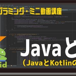 JavaとKotlin①(Javaとは) 初心者向けAndroidスマホアプリプログラミング講座/教室/スクール/塾 HD