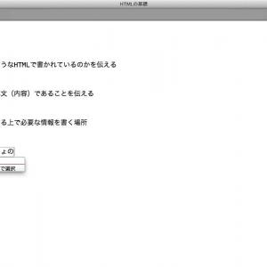 1-3 HTMLの基礎構造(はじめてのHTML)