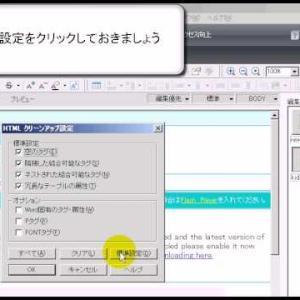 HTMLクリーンアップ機能 / ホームページビルダー15動画解説