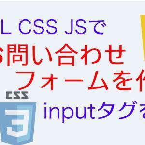 html、cssとJSでお問い合わせフォームを解説