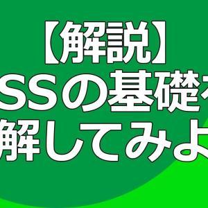 【解説】CSSの基礎を理解してみよう