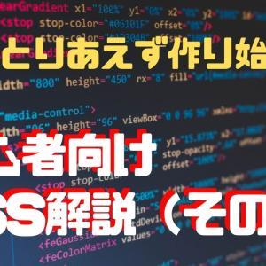 【プログラミング】初心者向けCSS解説(その1)【とりあえず作り始めよう】