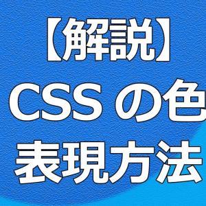 【解説】CSSの色の表現方法を見ていこう