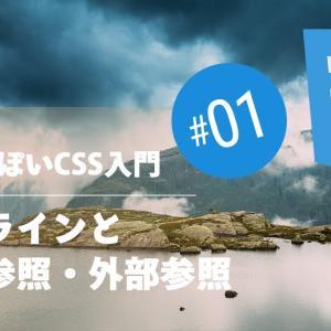 理屈っぽいCSS入門 #01:インラインと内部参照・外部参照