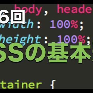 第16回:CSSの基本形【実践プログラミング講座】