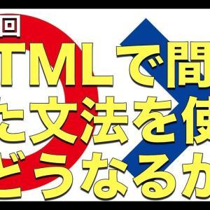 第12回:HTMLで間違った文法を使うとどうなるか?【実践プログラミング講座】