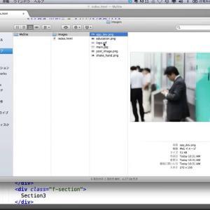 4 はじめてのHTML/CSSレイアウト(HTMLの中身を入れる)