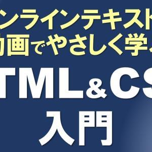 HTMLとCSSで作るウェブサイト作成入門 はじめに