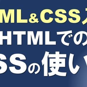 18.CSS(3)HTMLでのCSSの使い方