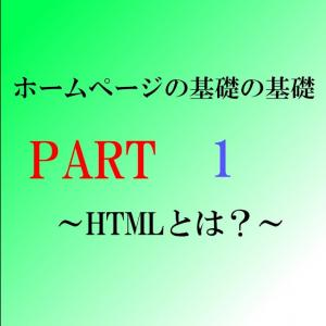【HD】ホームページ作成の基礎の基礎PART1 ~HTMLとは?~
