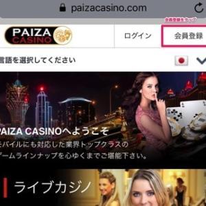 パイザカジノの登録手順を図解【スマホ・パソコン対応版】