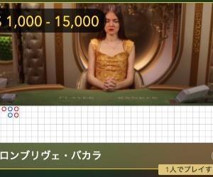 ベラジョンカジノで万ドルベットできるライブカジノ!テーブルリミットあり【ハイローラー向け】
