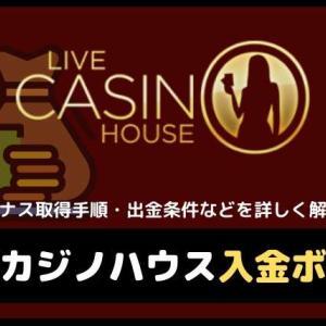 ライブカジノハウスの入金ボーナス総まとめ!取得手順や出金条件、注意事項と一緒に紹介