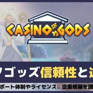 Casinogods(カジノゴッズ)は信頼できる?ライセンスやサポート体制、企業情報で違法性の調査