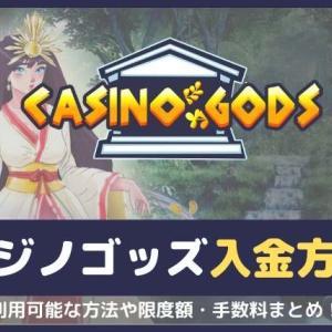 Casinogods(カジノゴッズ)の入金方法 手数料や最低入金額などまとめて徹底解説【2020年最新版】