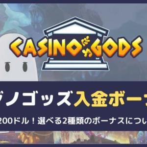 Casinogods(カジノゴッズ)の入金ボーナス総まとめ!取得手順や出金条件、注意事項と一緒に紹介