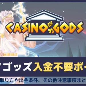 Casinogods(カジノゴッズ)の入金不要ボーナス受け取り方と出金条件、注意事項を徹底解説