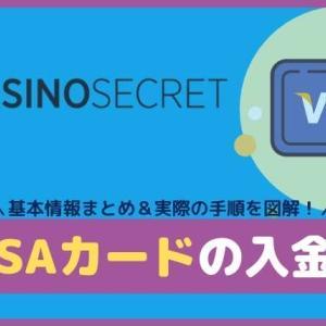 カジノシークレットのVISAカード(楽天カード)入出金手順を図解!手数料や限度額、おすすめ出金方法も紹介