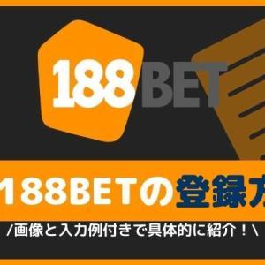 188BETの登録方法!プロフィールの入力例から登録ボーナスのもらい方まで開設