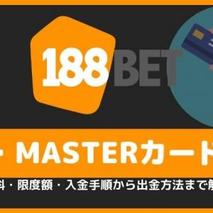 188betのJCBカード/マスターカード入金!手数料や限度額を詳しく解説
