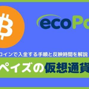 エコペイズに仮想通貨で入金する方法!ビットコイン購入方法と反映までの時間を解説します。