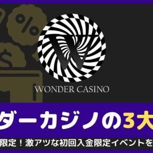 ワンダーカジノが初回入金で$200チップ&リベート2倍&SV対応の激アツ3大特典開催中!