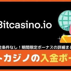 【限定特典】ビットカジノで最大110ドル相当の入金ボーナスをもらおう!【出金条件なしでお得】