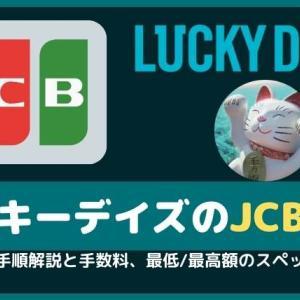 ラッキーデイズカジノのJCBカード入金!手数料や限度額を実際の流れと一緒に解説